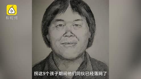神秘人贩子梅姨案进展:广州警方找到2名被拐儿童