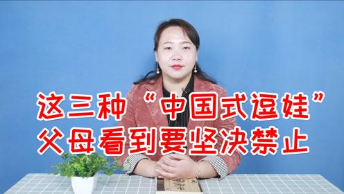 """这三种""""中国式逗娃"""",父母看到要严厉禁止,关系再好也不能乱来"""