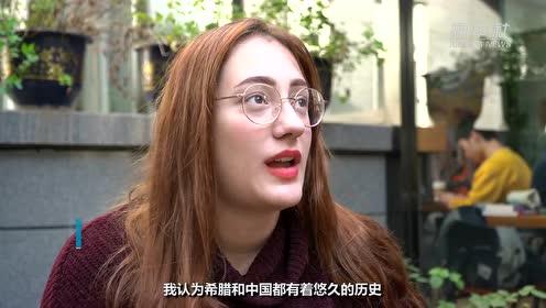 感受中国文化  听听希腊留学生怎么说?