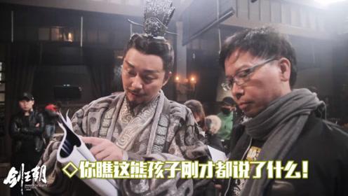 《剑王朝》幕后花絮,刘奕君发火 专治熊孩子,虎爸还是心软了呀!