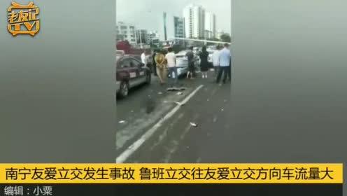 南宁友爱立交下桥处发生交通事故