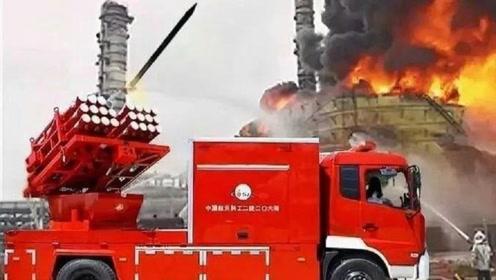 高楼火灾再也不用怕,中国发明最牛消防车,靠发射导弹来灭火