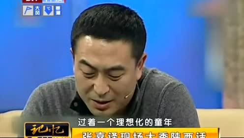 张嘉译现场大秀陕西话 这陕西话真是太地道了