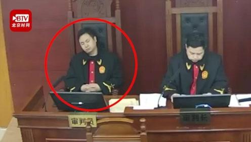 永州中院官方回应法官庭审时睡觉被直播:涉事法官已被停职检查