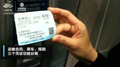 11月12日起,长三角铁路45个车站实施电子客票