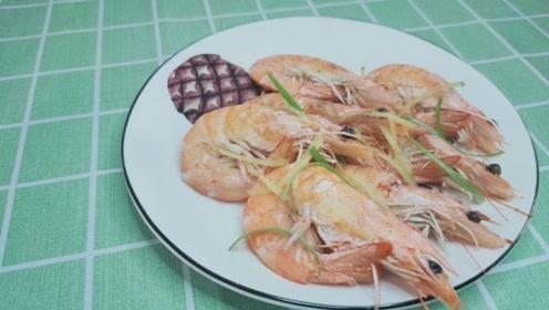 这才是虾的正确做法,不油炸,只要清水一煮,鲜嫩美味营养不流失