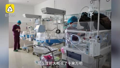 女子早产四胞胎最轻仅900克,2个娃患病,丈夫:不舍得减胎