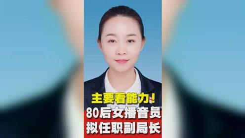 云南80后女播音员拟任职副局长,官方回应:能力与岗位匹配