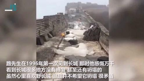 45岁男子痴迷野长城23年 遇修复工程情不自禁为野长城和一车泥