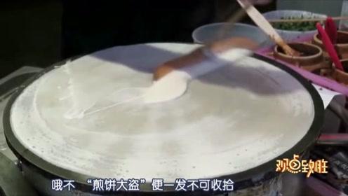 """""""煎饼侠""""落网!苏州小伙进煎饼摊偷钱,7天后煎饼手艺竟超摊主"""