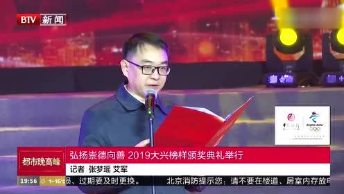 弘扬崇德向善 2019大兴榜样颁奖典礼举行