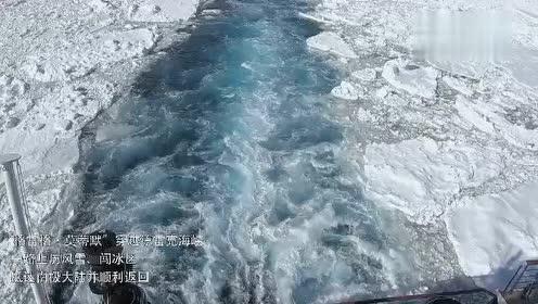 """首艘国产极地探险邮轮首航通过南极""""大考"""""""