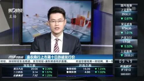 """上市第十个交易日跌破发行价,渝农商行的""""悲剧""""仍在上演"""