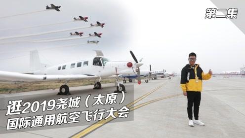 2019尧城(太原)国际通航飞行大会游记-第二集