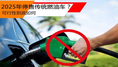 交通部通知:国内禁止燃油车的计划敲定了,有车的都不淡定了:刚买的新车!