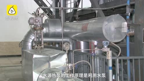 开眼界!济南首用污水供暖,已经能供应1千户