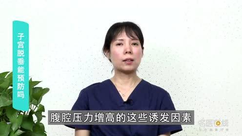 子宫脱垂能预防吗