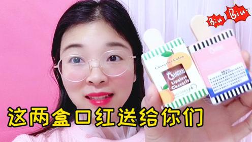 4元买韩国进口雪糕口红,挑战给采采涂口红,没想到竟这么配合!