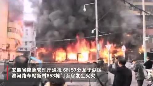 安徽蚌埠火车站附近一门面房起火,黑烟冲天,已致5死3伤