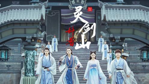 《灵剑山百科》九州最专业管理团队,造就仙界哈佛!