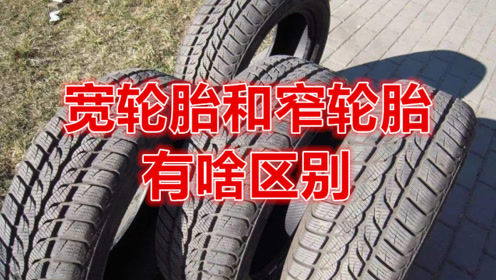 宽轮胎和窄轮胎区别有多大?家用车该怎么选?了解一下