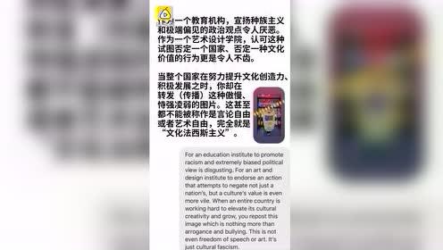 英国知名服装院校涉嫌对华歧视,中国留学生联名抗议