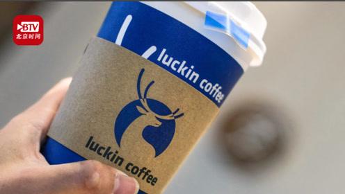 净亏损5亿还夸海口?瑞幸咖啡:年底成长为中国最大的咖啡商家