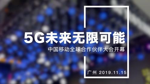 中国移动全球合作伙伴大会