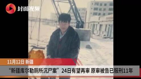 """""""新疆库尔勒厕所沉尸案""""本月有望再审 原审被告服刑11年坚称无罪"""