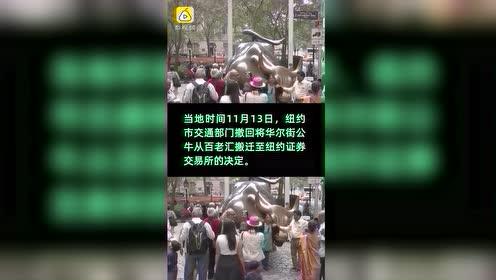 因雕塑作者抗议?华尔街公牛不搬了,纽约市政厅:跟他无关