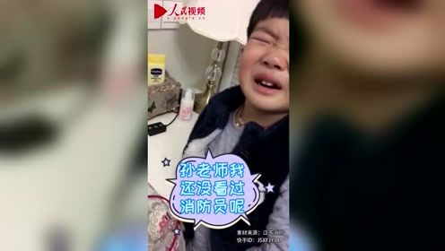 男孩感冒错过消防演习崩溃大哭:我再也不生病了