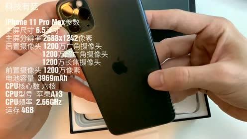 开箱iPhone 11 Pro Max