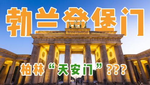 """德国也有个""""天安门""""?带你去看柏林最有名最有历史的那个门!"""