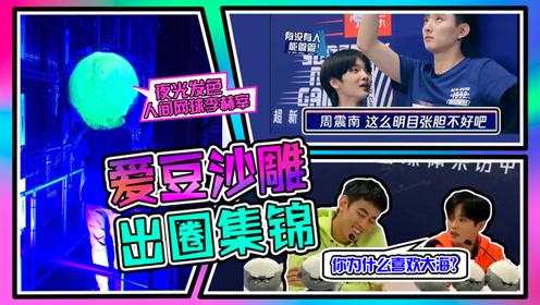 【综艺】千玺跳女团舞古早视频被扒!周震南2g上网沙雕上热搜!