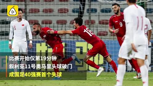 武磊破门,张琳芃乌龙,国足客场1-2不敌叙利亚