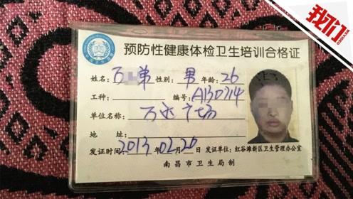 南昌红谷滩杀人案罪犯一审被判死刑 女孩舅舅:凶手30多岁没老婆