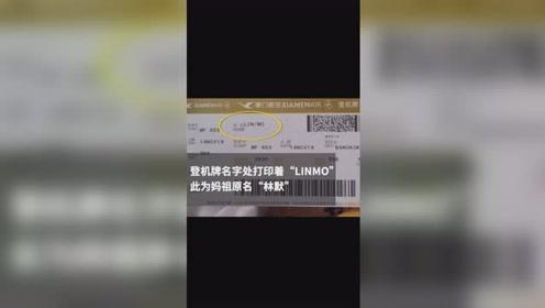 妈祖实名购票持特制登机牌坐飞机,前往泰国巡安