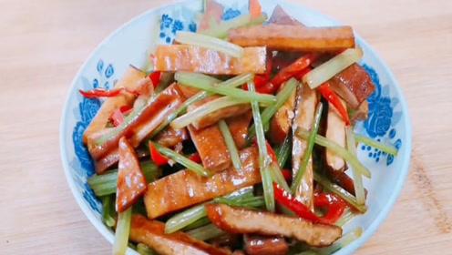 一把芹菜加几块豆腐干教你新做法,清脆解馋,还简单易学,两分钟就能学会