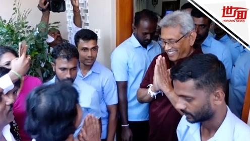 斯里兰卡反对党候选人宣布赢得总统大选 其兄长也曾担任总统