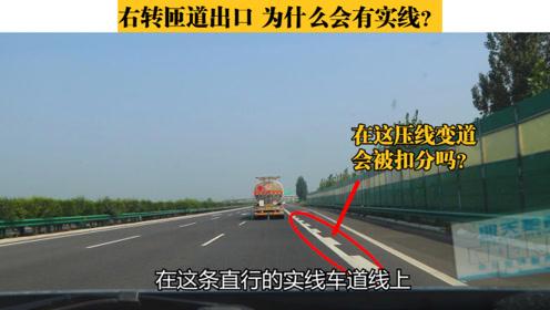 右转匝道出口为什么有实线,在这里压线变道会被扣分吗?实录详解