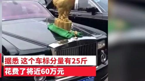"""土豪嫌劳斯莱斯车标太小,换上25斤""""金公鸡"""",网友惊呼惹不起!"""