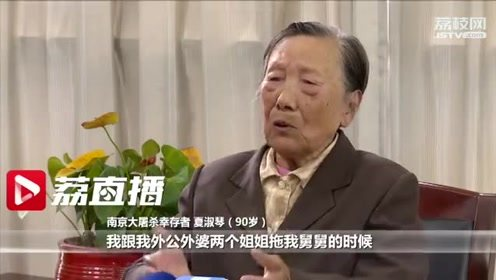 """与时间赛跑!南京大屠杀幸存者仅剩80位:用""""最心痛的讲述""""留住民族记忆"""