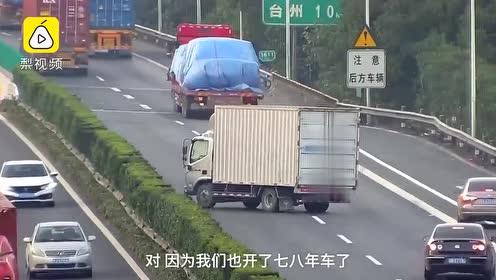 车也梦游?物流司机停车休息,1小时后货车自己溜上超车道