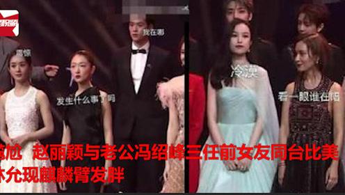尴尬了赵丽颖与老公冯绍峰三任前女友同台比美 林允现麒麟臂发胖