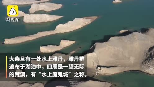 """航拍世界最大水上雅丹,荒漠中的""""水上魔鬼城"""""""