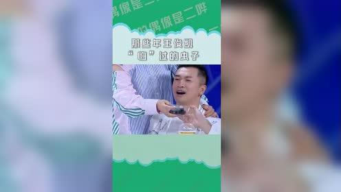 王俊凯怕虫子也是出了境界!快看!你身上有只虫子