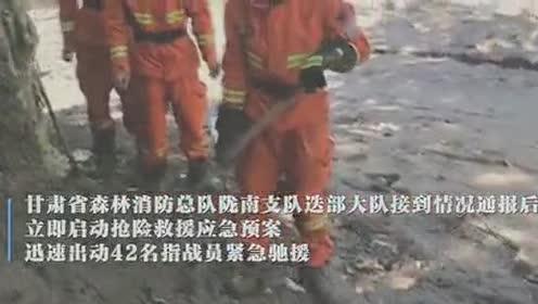 甘肃一村庄突发暴雨泥石流灾害 森林消防紧急驰援!