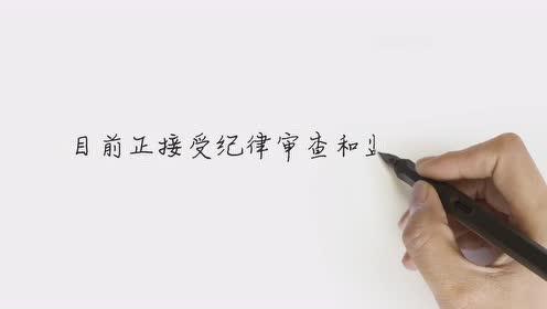 广西全州县交通运输局局长曹海年接受审查调查