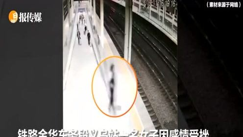 惊魂50秒!列车即将进站,女子感情受挫跳下站台,工作人员:快上来