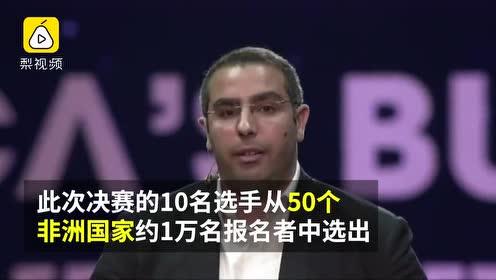 """马云举办非洲版""""赢在中国"""":10名创业者获100万美元奖金"""